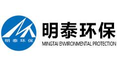 山东明泰环保科技有限公司
